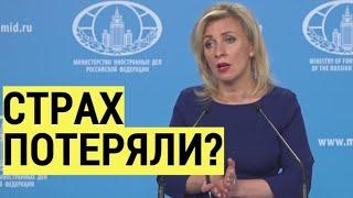 Жесть! Запад В АУТЕ от заявлений Захаровой о Белоруссии