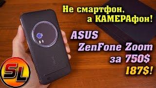 asus ZenFon Zoom полный обзор флагмана 2016 года за 187!  review