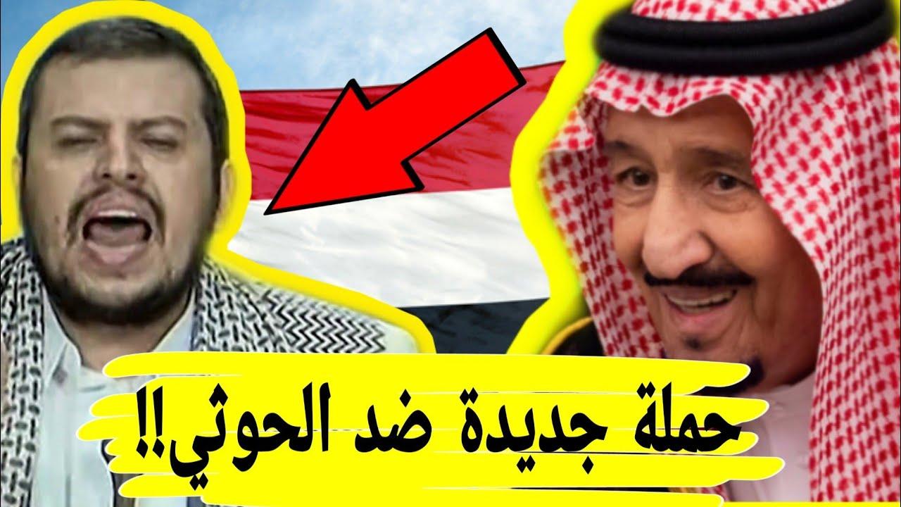 شاهد  تحالف السعودية يعلن  عن حملة جديدة ضد الحوثي ،،وهكذا ستنجح !!
