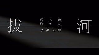 梁漢文/蘇永康@男人幫 - 拔河 MV [Official] [官方]