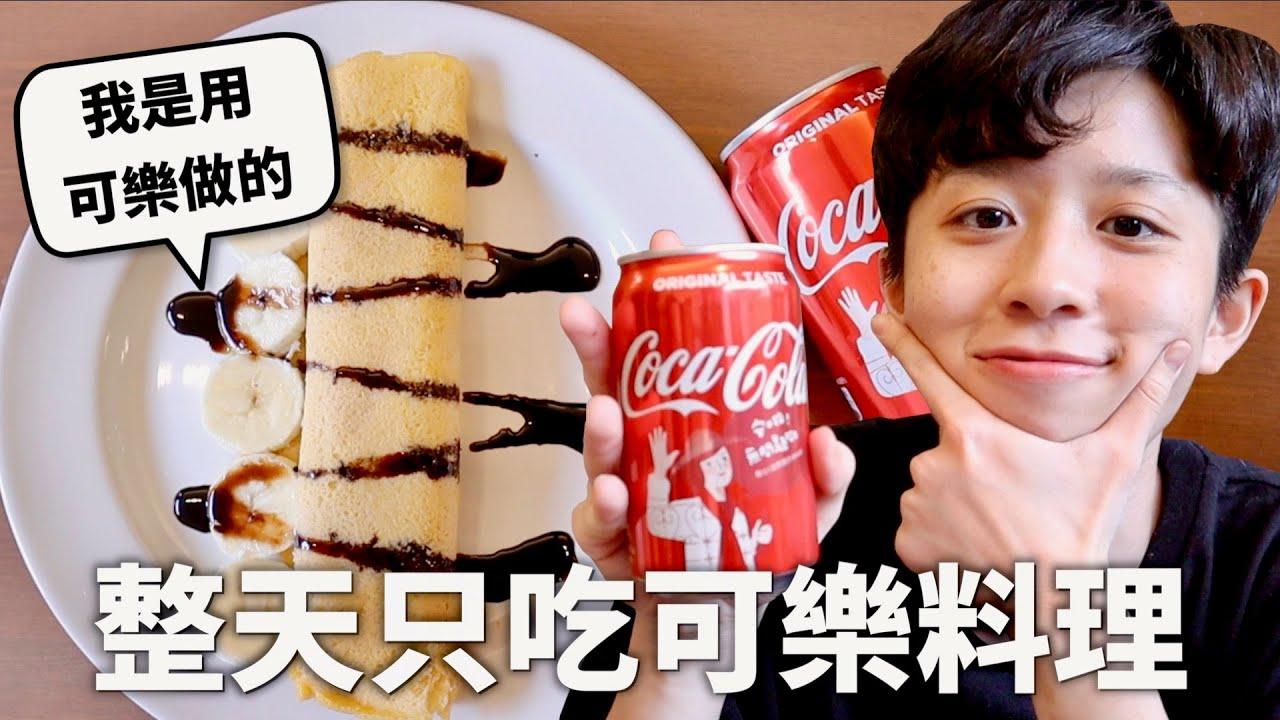 24小時只吃「可樂」料理挑戰!可樂蛋糕真的顛覆料理界~♪|HOOK ft. 可口可樂