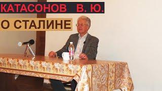 Катасонов В.Ю. о Сталине И.В.