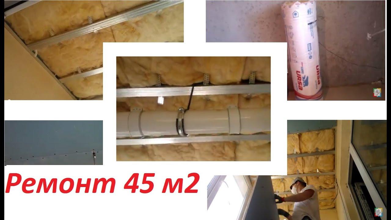 Утепление лоджии. потолок. ремонт 45м2 / warming of the logg.
