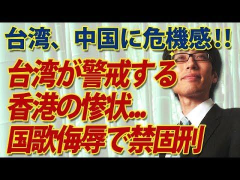 台湾が警戒する香港の惨状、国歌侮辱で禁固刑...|竹田恒泰チャンネル2
