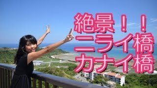 沖縄の海を一望!ニライ橋カナイ橋☆ 佐藤さくら 佐藤さくら 検索動画 11