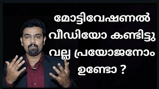 Why motivational videos doesn't work for me |Naveen inspires |malayalam motivational video