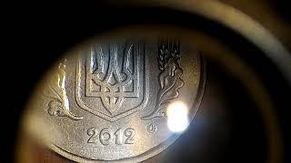 5 копеек 2012 Брак металла