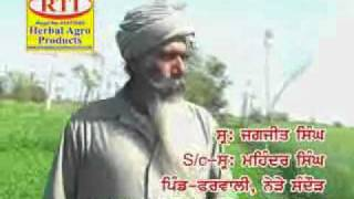 RTI Result Proof Jagjeet Pharwali