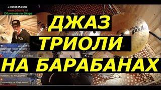 Барабан TV | Джаз На Ударных | Шафл Cвинг | Свинговые Триольные Упражнения На Координацию