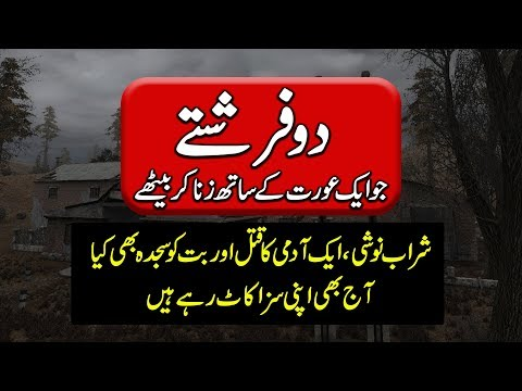 Haroot And Maroot Story In Urdu - Islamic Video - Purisrar Dunya - Urdu Documentaries