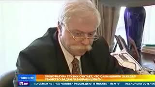 Прокуратура: Саакашвили санкционировал убийство своего соперника на выборах-2008 Патаркацишвили