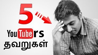 5 Youtuber's தவறுகள் | 5 YouTube Beginner Mistake in Tamil