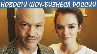 Федор Бондарчук и Паулина Андреева сыграют скромную свадьбу. Новости шоу-бизнеса России.