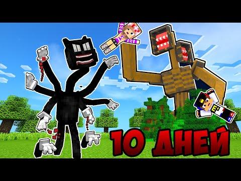 Майнкрафт но 10 Дней Выживания в Мире с ТРЕВОР ХЕНДЕРСОН в Майнкрафте Троллинг Ловушка Minecraft