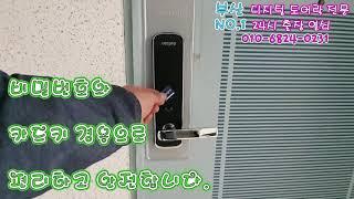 부산 진구 양정동 현대 아파트 현관 디지털도어락: 지문…
