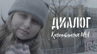 ДИАЛОГ  | Короткометражный фильм | Киноальманах МЫ | ENG SUB