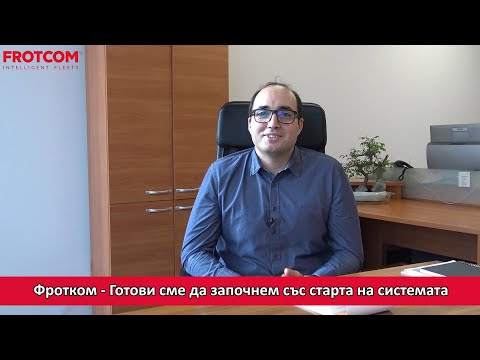 Frotcom Presents Toll System In Bulgaria