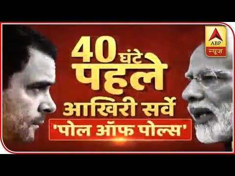 Poll Of Polls: The Last Survey 40 Hours Before Elections | ABP News