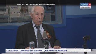 """Ветераны войны Ставрополья: """"Исказить героические страницы истории нашей страны не позволим!"""""""