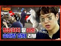 Amateur Jang Sung Kyu Teaches You How To Ride A Horse At The Bougie Equestrian Club | Workman ep.63