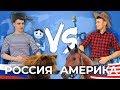РОССИЯ vs. АМЕРИКА [США]
