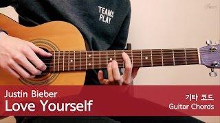 Justin bieber - love yourself 기타 코드 (통단기 쉬운버전)