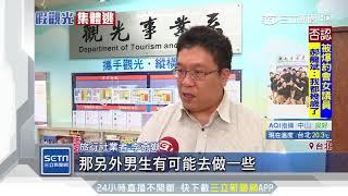 越客集體逃跑 旅遊專家:人蛇集團操控│三立新聞台