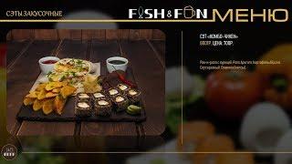 Меню Fish&Fun - суши, роллы и закуски премиум качества в Ижевске