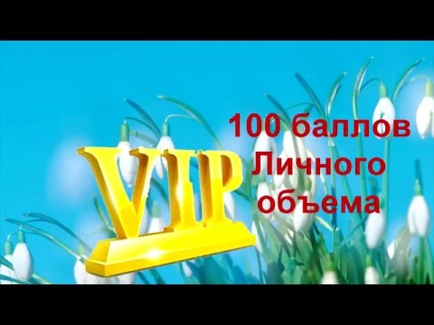 Программа VIP-консультант Faberlic (Фаберлик)