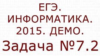 Задание 7.2. ЕГЭ. 2015. Информатика и ИКТ, ДЕМО.