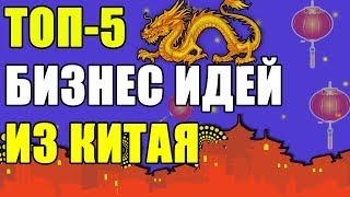 ТОП-5 лучших БИЗНЕС ИДЕЙ ИЗ КИТАЯ! КРУТОЙ БИЗНЕС ИЗ КИТАЯ!