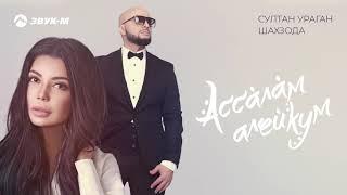 Султан Ураган и Шахзода - Ассалам алейкум   Премьера трека 2019