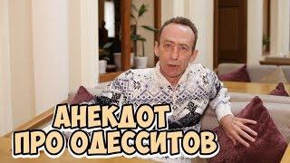 Прикольные одесские анекдоты! Анекдот про одесситов и туристов!