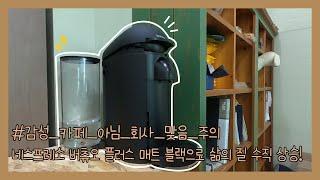 네스프레소 버츄오 매트 블랙 언박싱 영상 feat. 편…