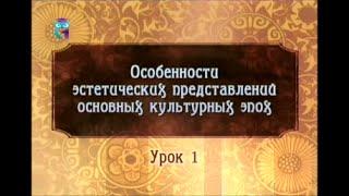 Урок 1. Эстетика и художественное сознание античной культуры