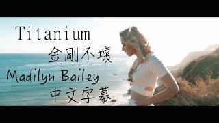 〓 Titanium《金剛不壞》-Madilyn Bailey 新版中文字幕 〓 thumbnail