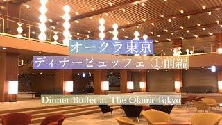【ディナービュッフェ 前編 (1/3)】オークラ東京「オールデイダイニング オーキッド」外観、内観、前菜 etc... Dinner Buffet at The Okura Tokyo