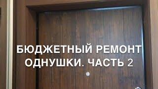 #RR# Бюджетный ремонт квартиры. Часть 2