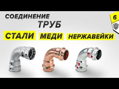 Пресс соединения для труб из стали, меди и нержавейки Ч. 6 | Скорость воды в медных труба