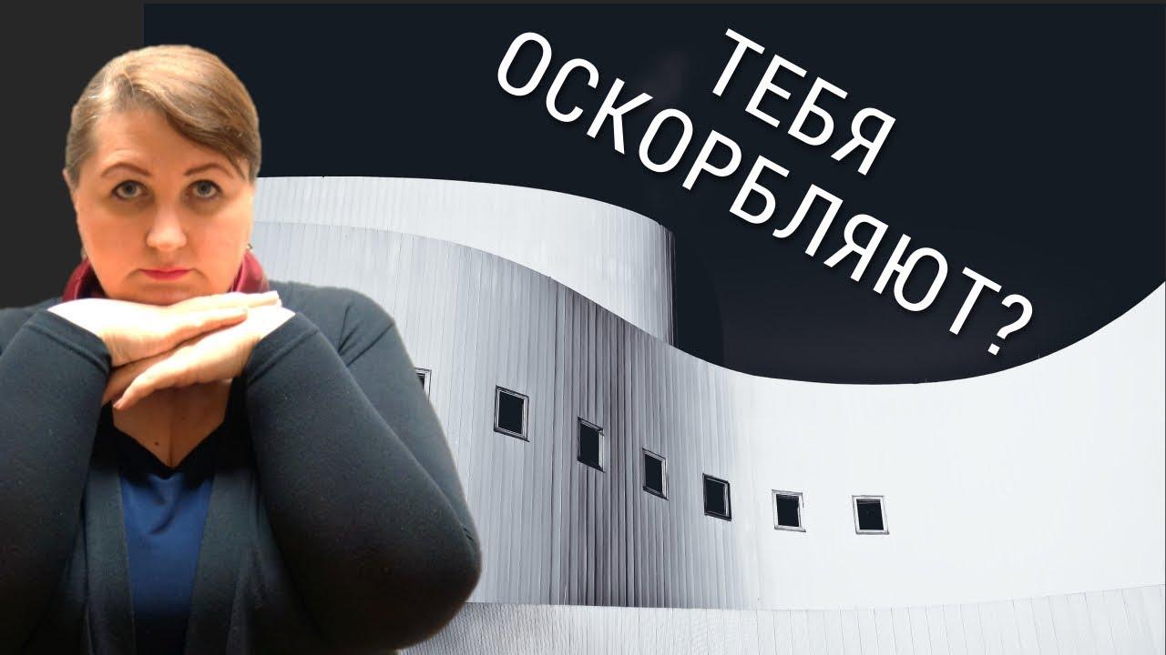 Реакция на оскорбления // ЗЛАЯ КРИТИКА 5