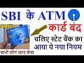 SBI बंद कर रहा है अपना एटीएम कार्ड | बैंक के नए नियम 2018 | NEW SBI EMV CHIP DEBIT CARD APPLY ONLINE
