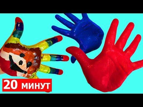Сборник 20 минут Пальчиковые краски Учим цвета Песня семья пальчиков на русском Развивающее видео