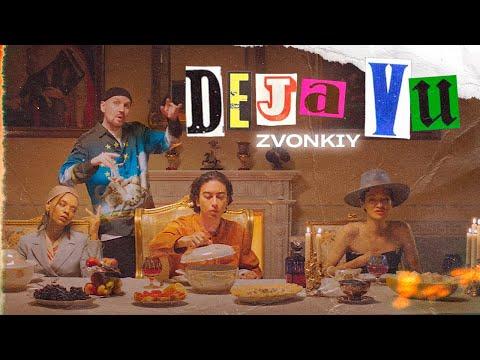 Смотреть клип Звонкий - Deja Vu