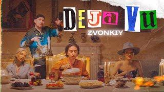 Звонкий - Deja Vu cмотреть видео онлайн бесплатно в высоком качестве - HDVIDEO