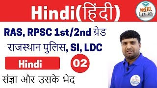 Hindi Special Class for Rajasthan LDC, RAS, Exams | संज्ञा और उसके ...