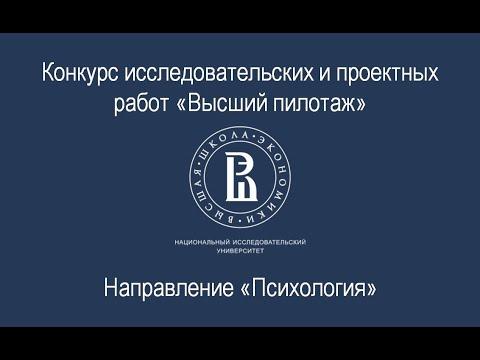 """Открытый вебинар по направлению """"Психология"""" 15.11.2018"""