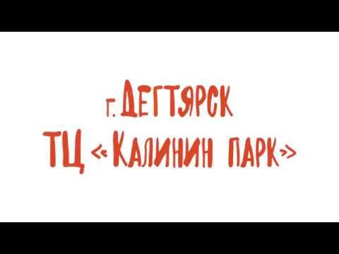 Праздничное открытие Галамарт в г. Дегтярск, ТЦ «Калинин парк»