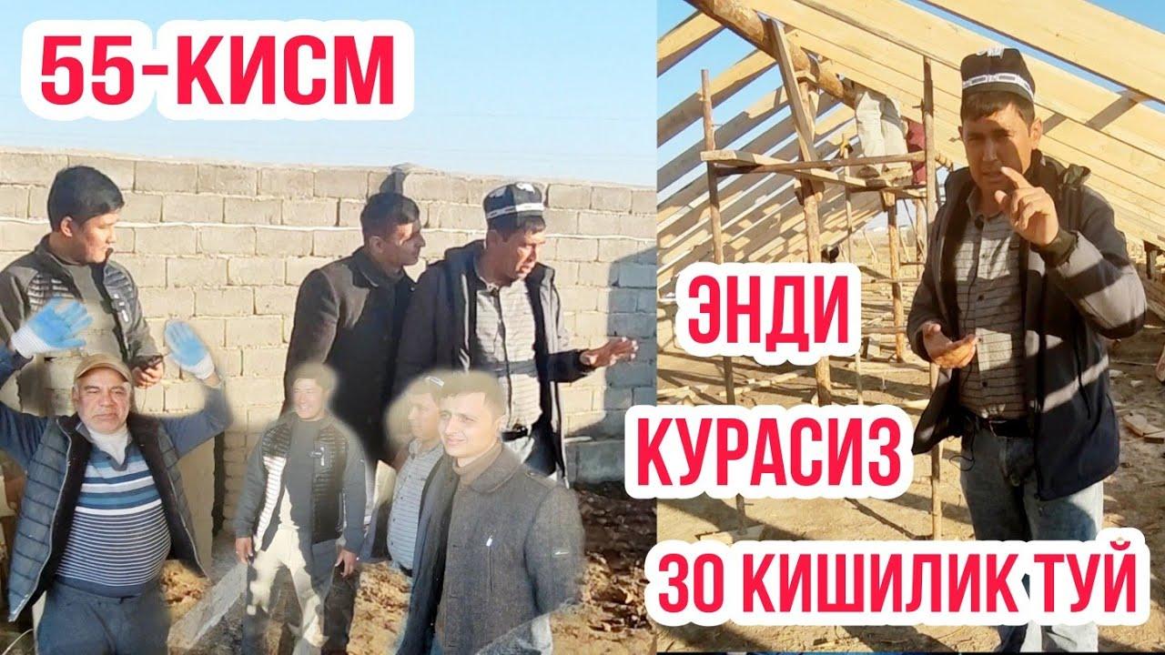 ИККИ ОИЛАГА УЙ КУРАМИЗ 55-КИСМ ВОДИЙЛИК БЛОГЕР КЕЛДИ РАХМАТ 2020 MyTub.uz