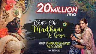 | Chati Cho Madhani Le Gaya | Krishan Bhajan | Chanderkanta Gaba,Pallavi Gaba |Jeetu Gaba |