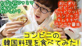 【食レポ】コンビニで売っている韓国料理の味は?細かく分析してみました